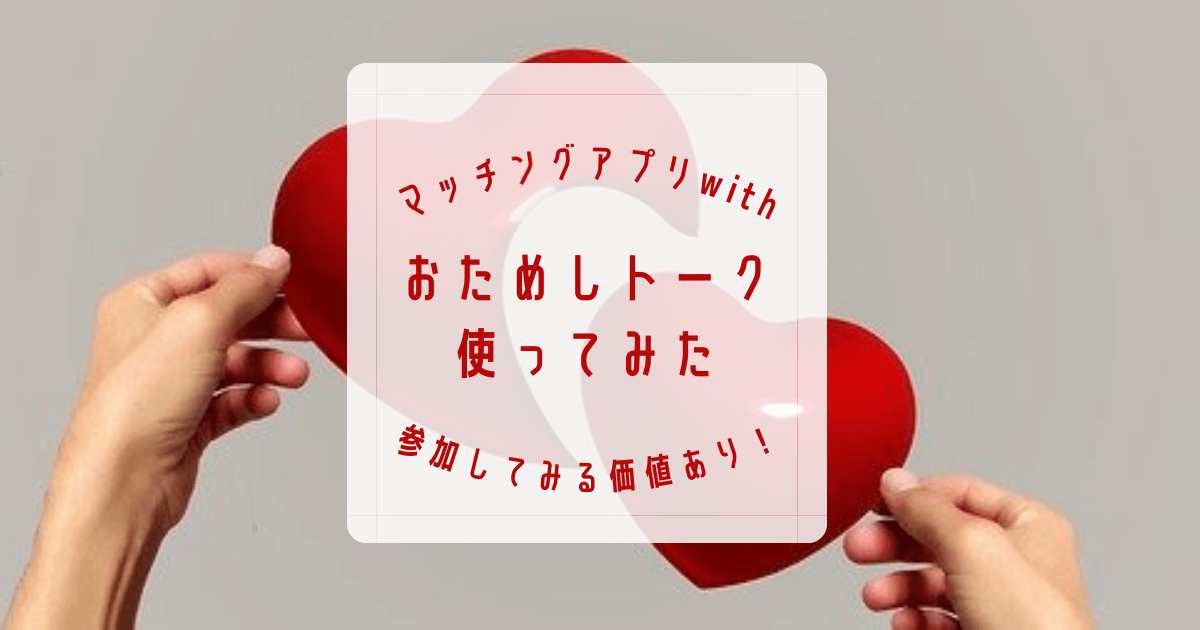 withおためしトーク