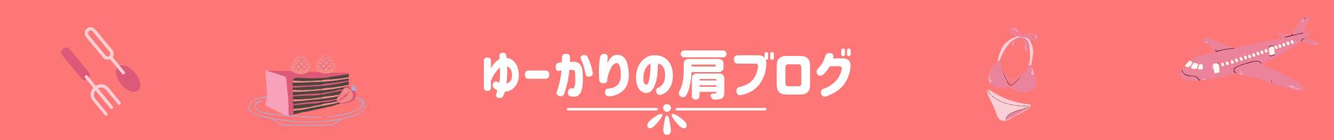 ゆーかりの肩ブログ
