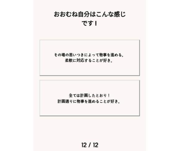 パーソナルカラー性格診断12/12
