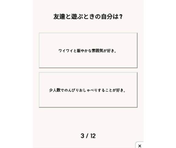 パーソナルカラー性格診断3/12