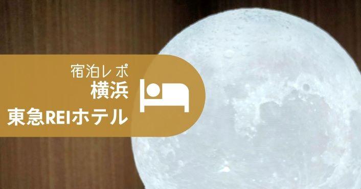 横浜東急REIホテル アイキャッチ